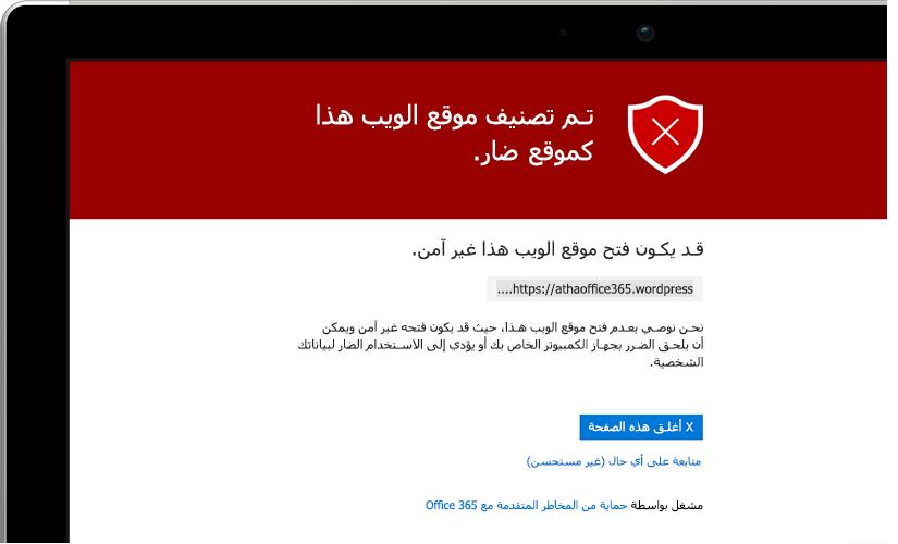 صورة مقربة لشاشة كمبيوتر محمول تعرض رسالة تحذير