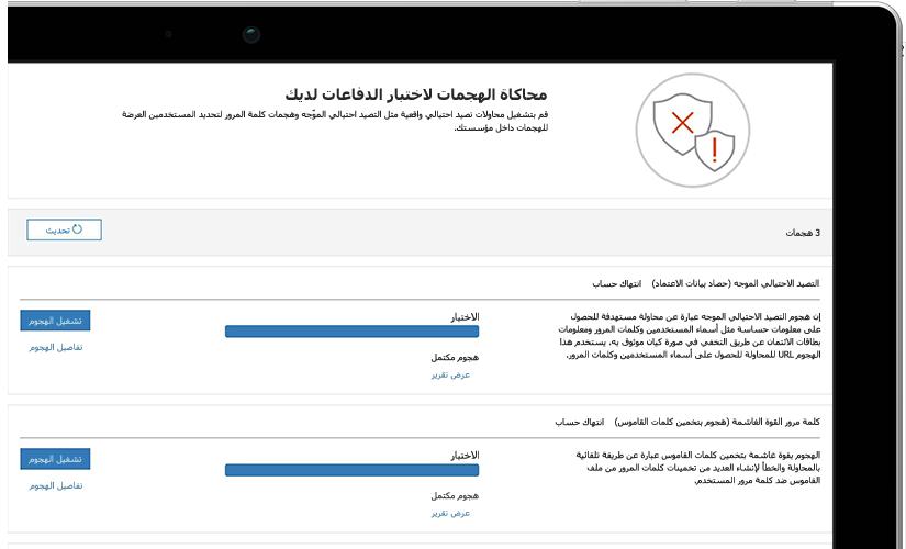 صورة عن قرب لصفحة محاكاة الهجمات على كمبيوتر محمول تعرض معلومات اختبار مستمرة