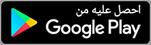 الحصول على تطبيق SharePoint للأجهزة المحمولة من متجر Google Play