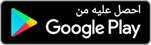 احصل على تطبيق Yammer للأجهزة المحمولة من متجر Google