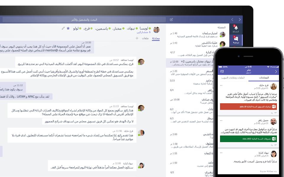 محادثة في Teams على جهاز محمول وجهاز سطح مكتب