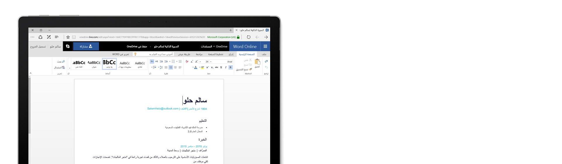 شاشة كمبيوتر تعرض سيرة ذاتية يتم إنشاؤها في Word Online