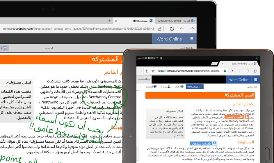 جهاز كمبيوتر محمول وكمبيوتر لوحي يعرضان Word online