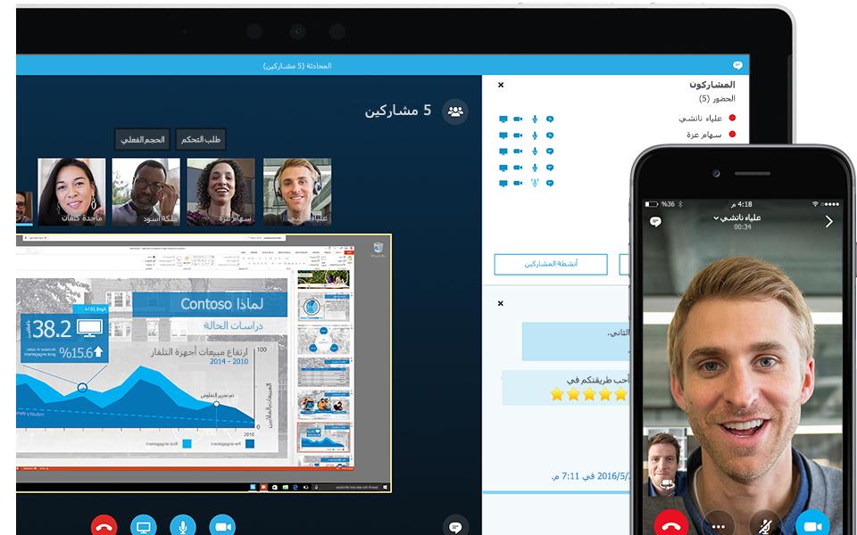 زاوية شاشة كمبيوتر محمول تعرض اجتماعاً منعقداً عبر Skype for Business مع قائمة بالمشاركين