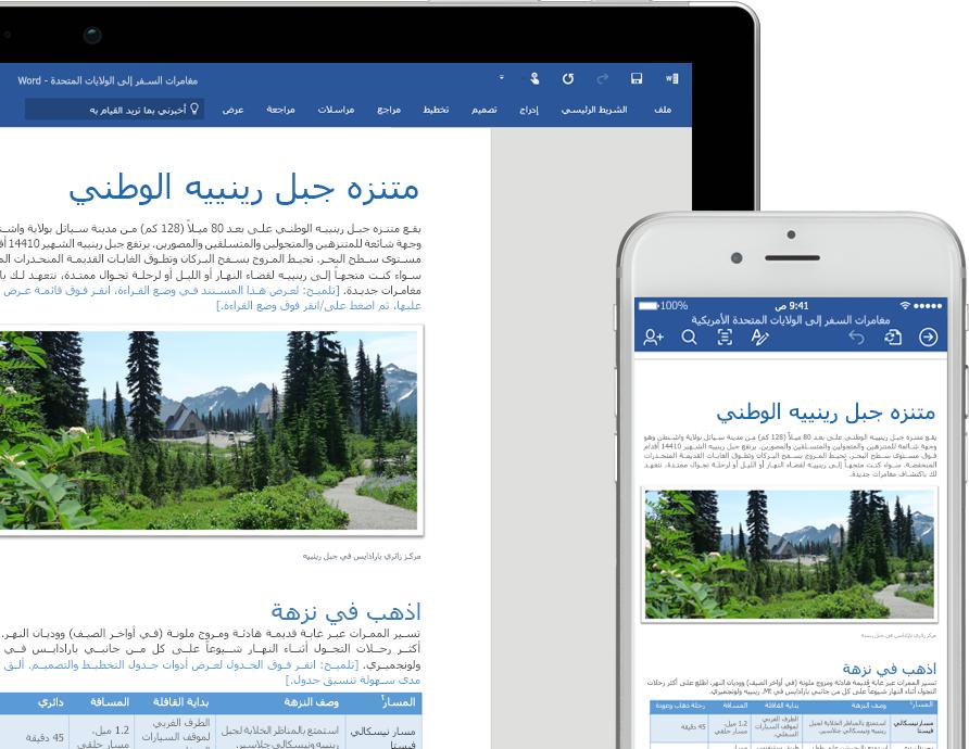 هاتف جوال وشاشة كمبيوتر محمول تعرض مستند Word حول متنزه جبل رينييه الوطني