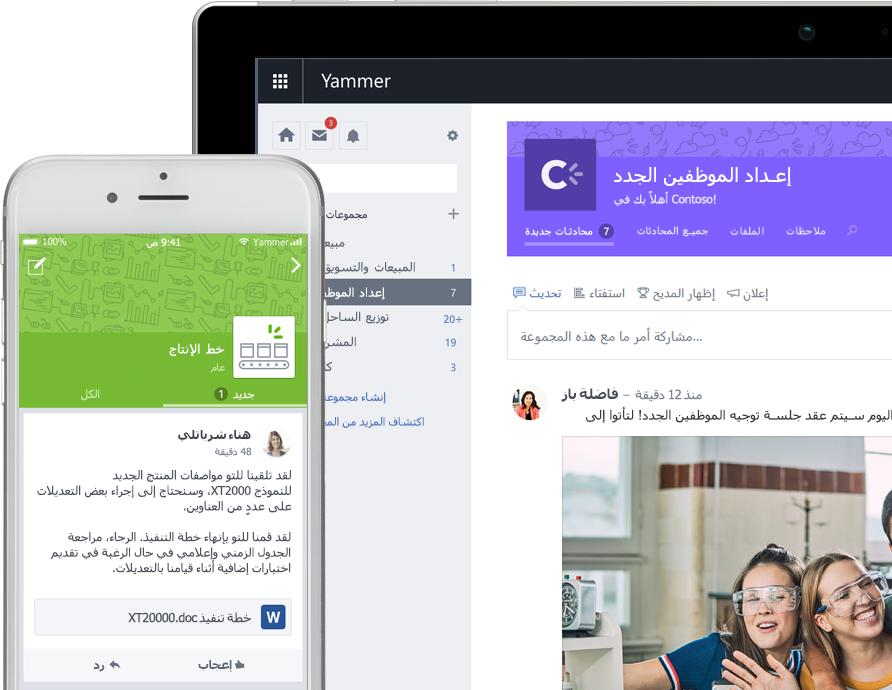 هاتف ذكي يعرض مستخدم Yammer وهو يعلق على خطة منتج في مستند Word، وجهاز كمبيوتر لوحي يعرض محادثة جديدة لإلحاق شخص للتعيين في Yammer