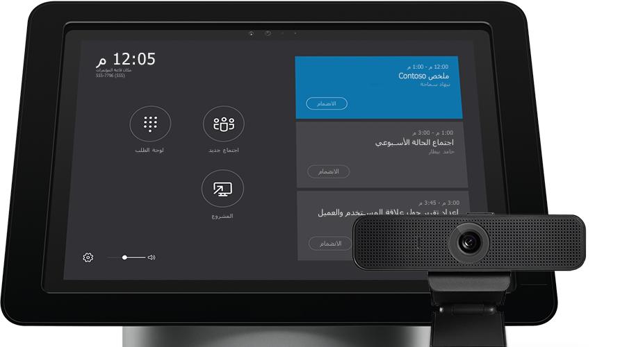 شاشة كمبيوتر محمول تعرض الأدوات الإدارية في Skype for Business Server