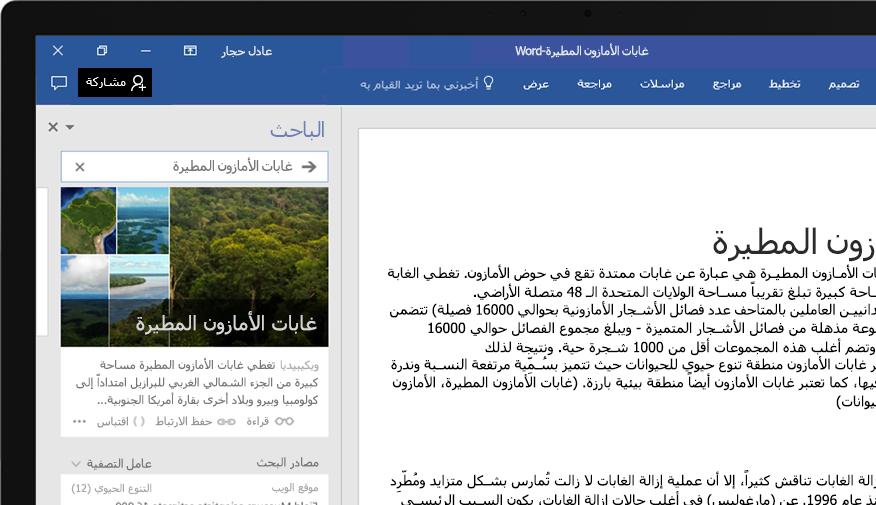 """كمبيوتر محمول يعرض مستند Word ولقطة مُقربة لميزة """"الباحث"""" مع مقالة حول غابات الأمازون المطيرة"""