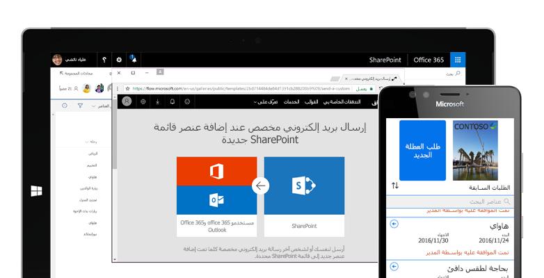 نموذج طلب عطلة على هاتف ذكي ممكّن بواسطة Microsoft Flow، وMicrosoft Flow مشغّل على كمبيوتر لوحي