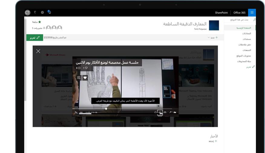 جهاز يضم SharePoint يتم تشغيله في Office 365 وفيديو تدريبي قيد التشغيل