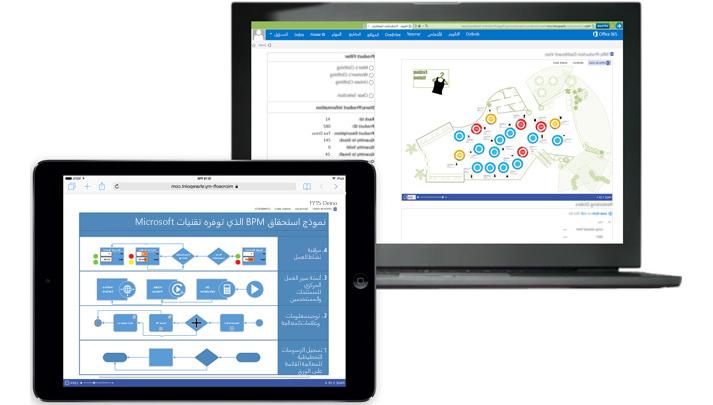 كمبيوتر محمول وكمبيوتر لوحي، يعرض كل منهما رسماً تخطيطياً مختلفاً في Visio.