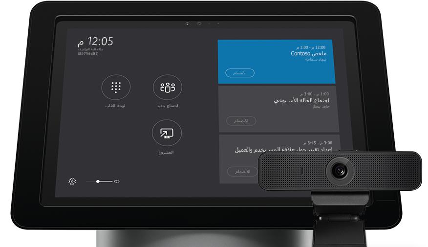 جهاز يعرض جدول اجتماع بجانب ملحق الصوت والفيديو