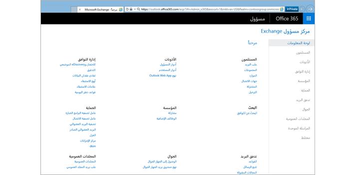 لقطة مقربة لمركز إدارة Exchange Online.