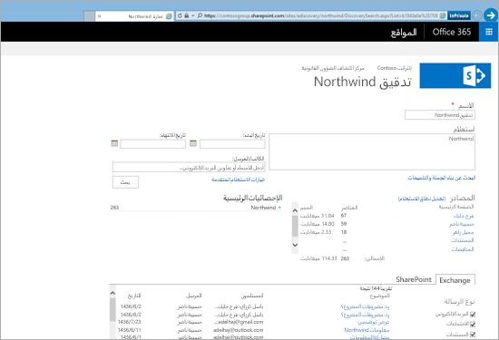 """لقطة مقربة لقائمة نتائج معاينة """"أرشفة Exchange Online""""."""