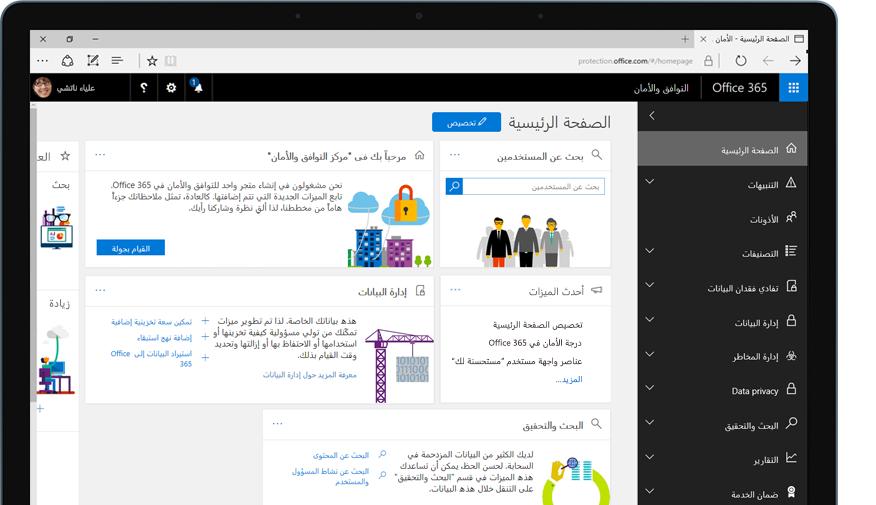 كمبيوتر لوحي يعرض الصفحة الرئيسية لمركز التوافق والأمان في Office 365