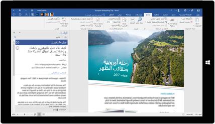 شاشة كمبيوتر لوحي تعرض «الباحث في Word» أثناء استخدامه في مستند حول «رحلات الترحال في أوروبا». تعرّف على إنشاء مستندات باستخدام أدوات Office المضمنة