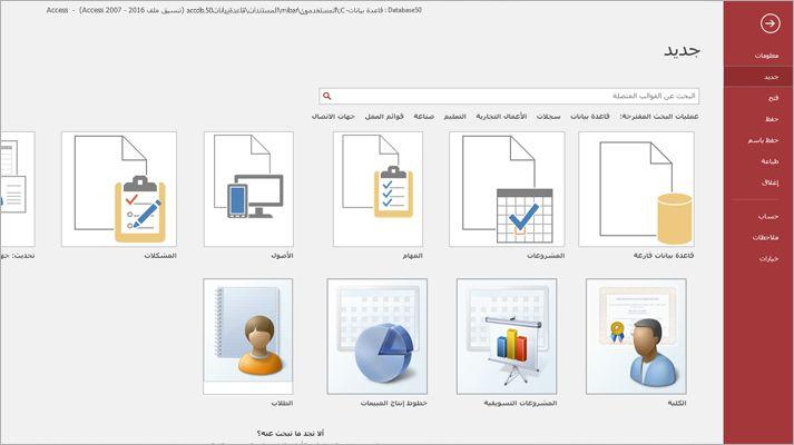 شاشة قاعدة البيانات الجديدة في Microsoft Access