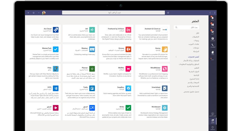 App Store من Microsoft معروضاً في Teams