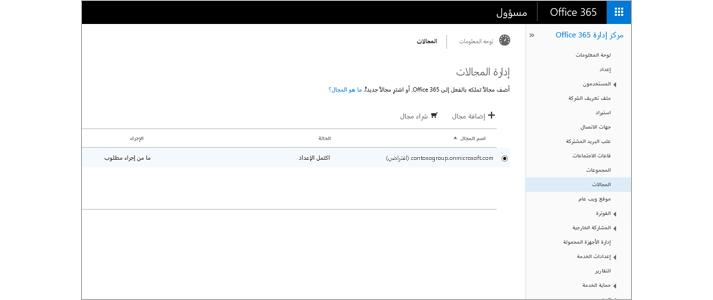 نظرة عن قرب لصفحة مركز إدارة Office 365 حيث يمكنك إدارة Exchange Online Protection.
