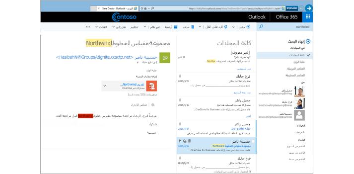 نافذة Microsoft Outlook تظهر كل مجلدات البريد التي يتم البحث فيها