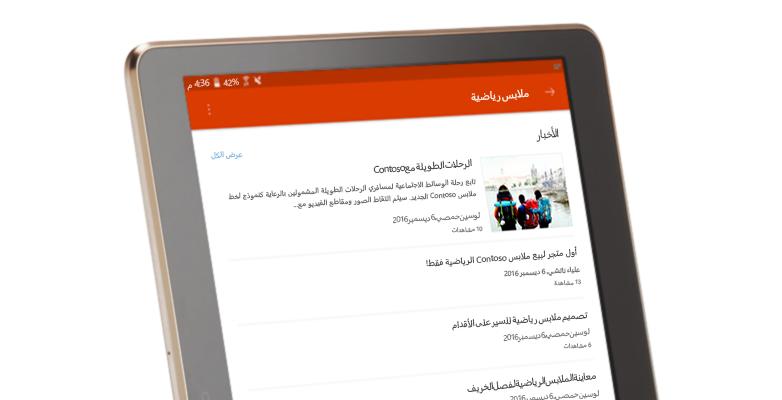 محادثة مجموعة في SharePoint على كمبيوتر لوحي