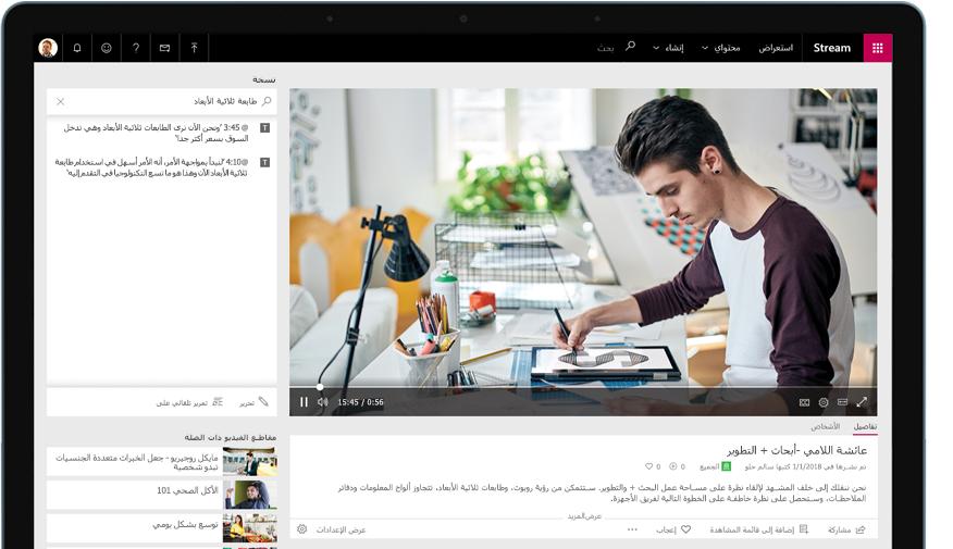 جهاز يُشغِّل فيديو في Stream لشخص يعمل في غرفة مكتب، مع نسخة فيديو على اليسار