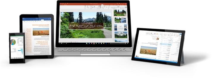 كمبيوتر لوحي يعمل بنظام Windows وكمبيوتر محمول وiPad وهاتف ذكي يُظهر كل منها Office 365 أثناء استخدامه.