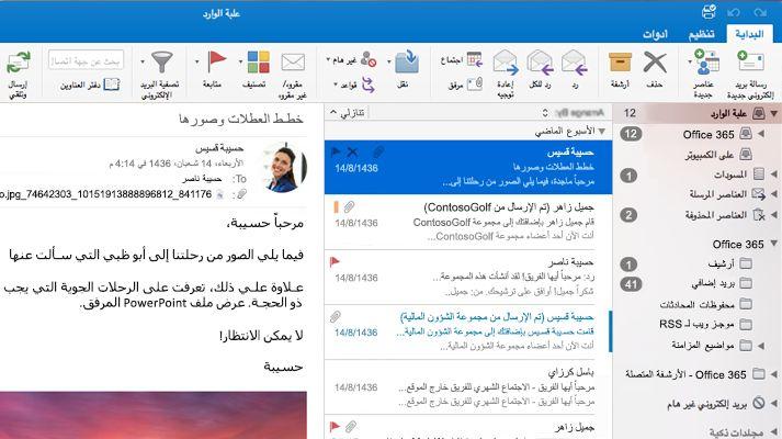 لقطة شاشة لعلبة الوارد في Microsoft Outlook 2016 بقائمة الرسائل ومعاينة.