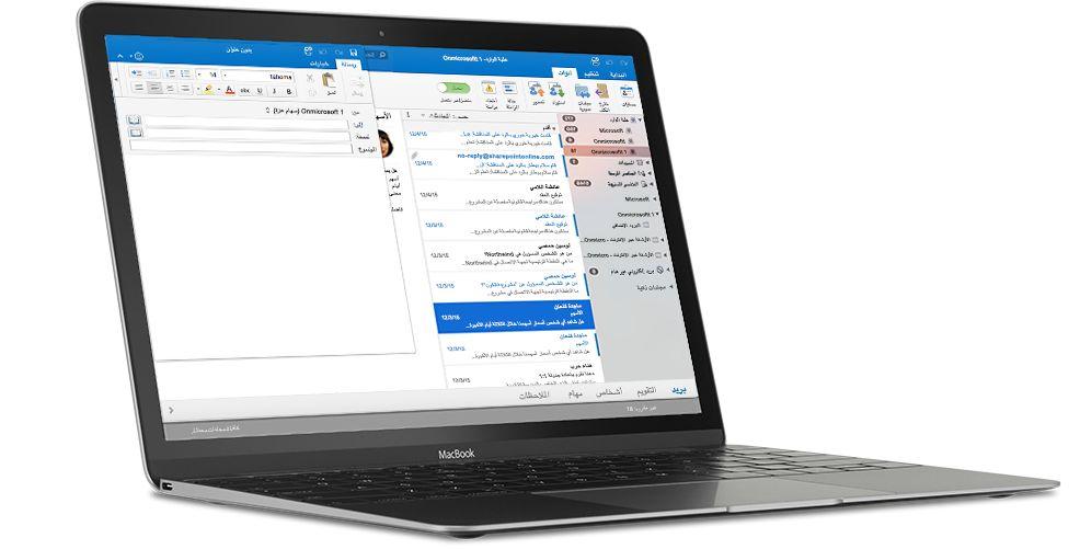 جهاز MacBook يعرض علبة الوارد لبريد إلكتروني في Outlook for Mac