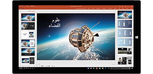 شاشة كمبيوتر لوحي تعرض عرضاً تقديمياً حول العلوم في الفضاء، تعرّف على كيفية إنشاء المستندات باستخدام أدوات Office المضمنة