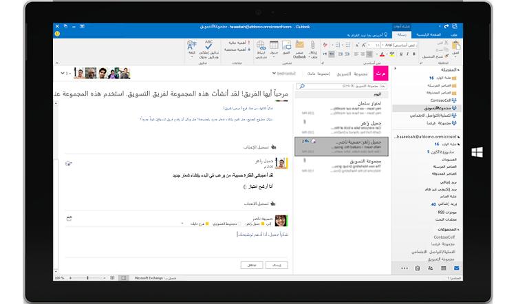 شاشة كمبيوتر لوحي تُظهر محادثة مجموعة في Outlook