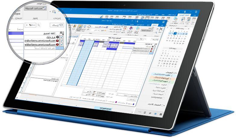 كمبيوتر Surface اللوحي يُظهر عرض موعد في Outlook مع قائمة بالحضور وحالة توفرهم