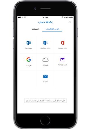 هاتف ذكي يُظهر شاشة «إضافة حساب» في تطبيق Outlook على جهاز محمول