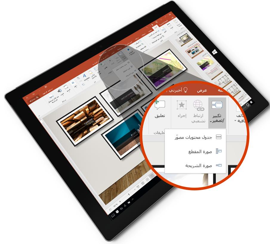 كمبيوتر لوحي يعرض شريحة PowerPoint في وضع العرض التقديمي.