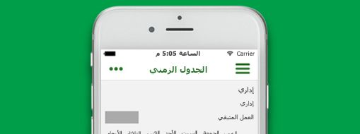 فتح ملف مشروع في Project Professional، ‏Office 365 Project Time Reporter‏