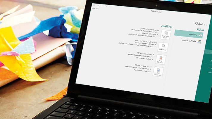 كمبيوتر محمول يعرض شاشة المشاركة في Microsoft Publisher 2016.
