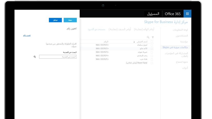 مكالمة Microsoft Teams تظهر على هاتف جوال وكمبيوتر لوحي