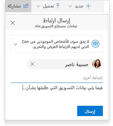 كمبيوتر لوحي يعرض شخصين يتعاونان عبر الإنترنت في العمل على مستند Word