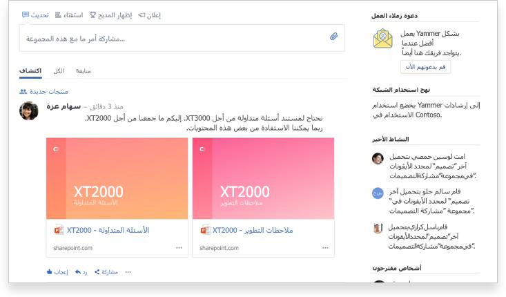 مستخدم Yammer يعلق ويشارك في عرضين تقديميين لبرنامج PowerPoint ، بالإضافة إلى آخر أنشطة قام بها هذا المستخدم والأشخاص المقترحين