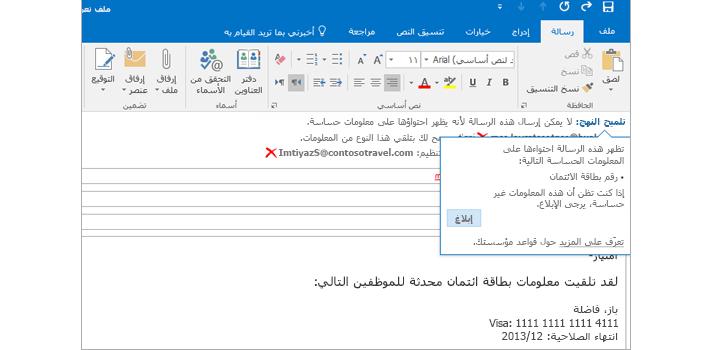 صورة مقربة لرسالة بريد إلكتروني مع تلميح النهج للمساعدة في منع إرسال المعلومات الحساسة.
