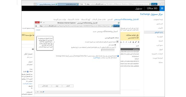 صورة مقرّبة لصفحة eDiscovery واحتجاز موضعي في مركز إدارة Exchange.