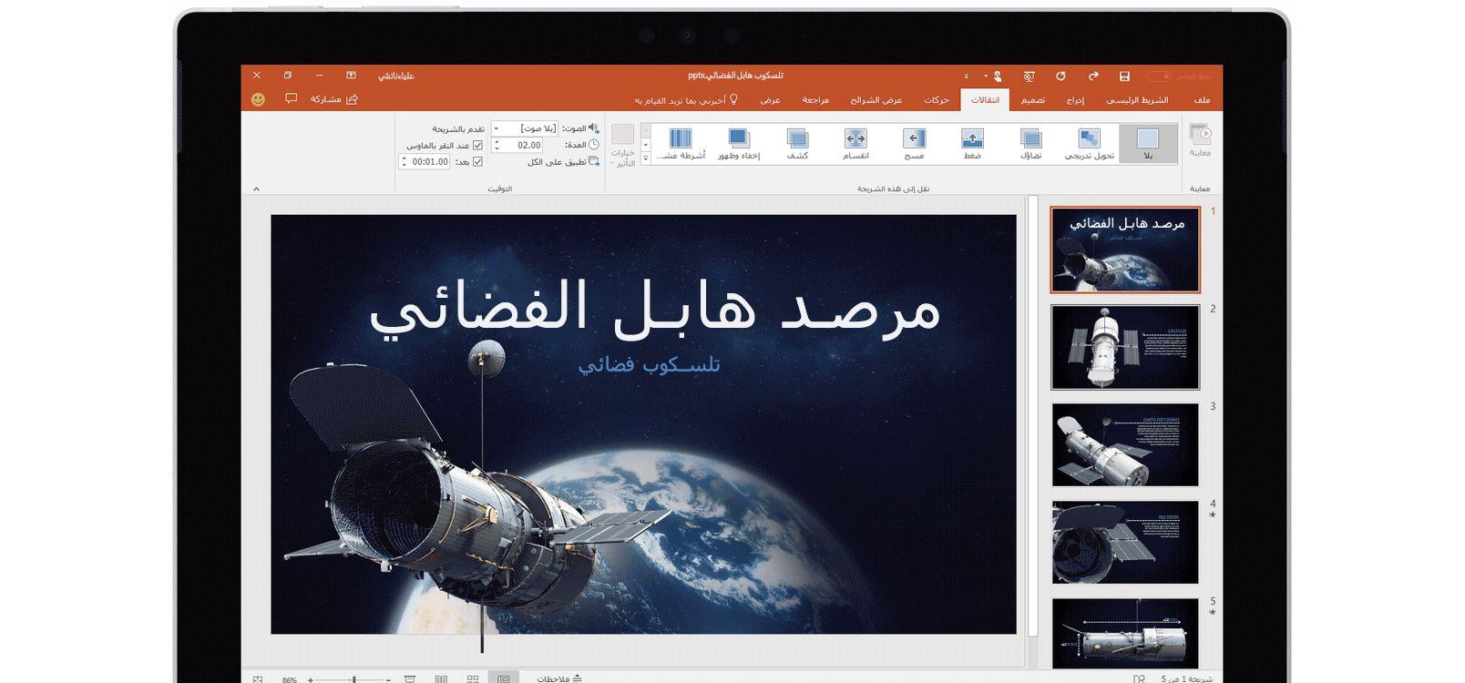 شاشة جهاز لوحي تعرض استخدام التحويل التدريجي في PowerPoint حول تلسكوبات الفضاء