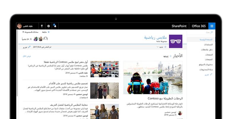 موقع فريق SharePoint على كمبيوتر لوحي