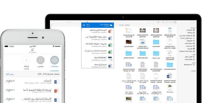 جهاز كمبيوتر محمول وهاتف ذكي يعرضان ملفات وصور ومجلدات Word وPowerPoint وExcel في OneDrive