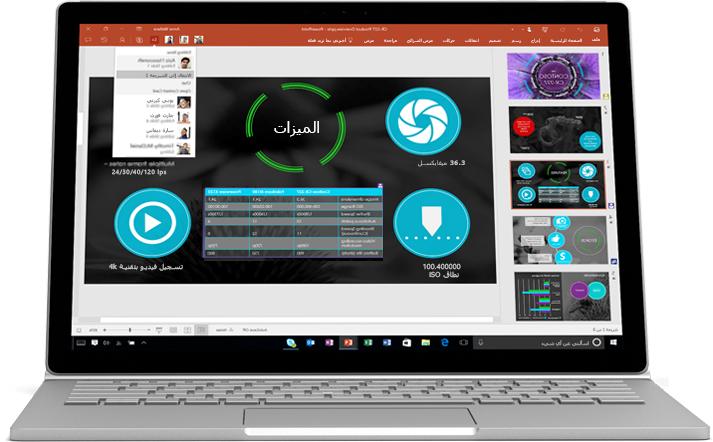 كمبيوتر محمول يعرض شرائح لعرض تقديمي في PowerPoint تشارك فريق في العمل عليه.