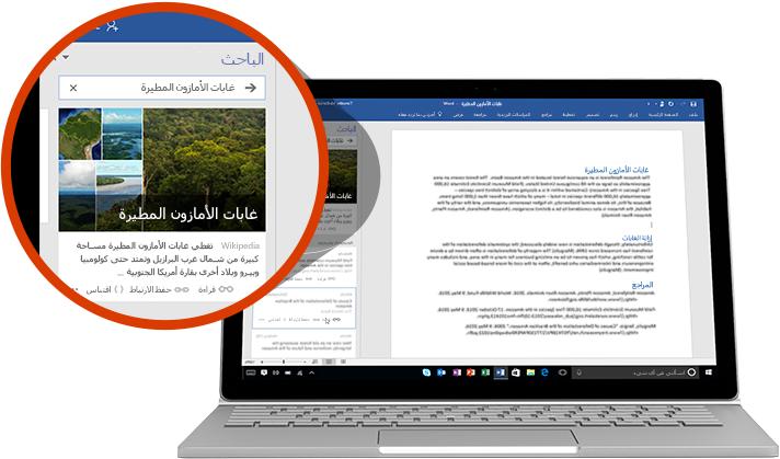 كمبيوتر محمول يعرض مستند Word ولقطة مُقربة لميزة «الباحث» مع مقالة حول غابات الأمازون الممطرة
