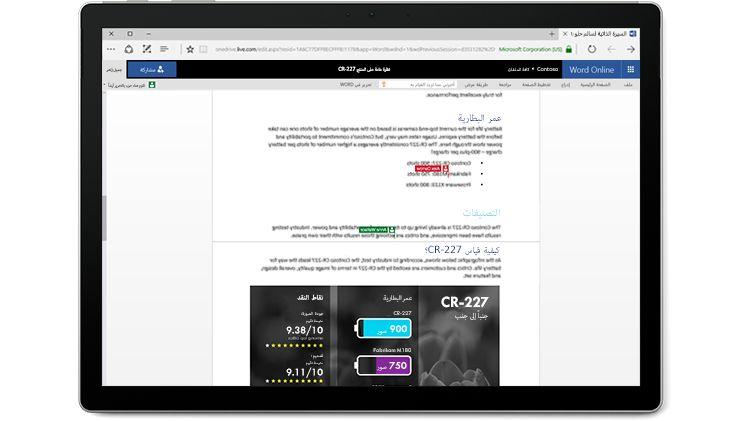 شاشة كمبيوتر محمول تعرض مستند Word وعدة كتّاب يقومون بالتحرير في Word Online