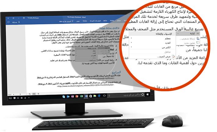 """شاشة كمبيوتر تعرض مستند Word مع لقطة مُقربة لميزة """"المحرر"""" تقترح تغييراً لكلمة في جملة"""