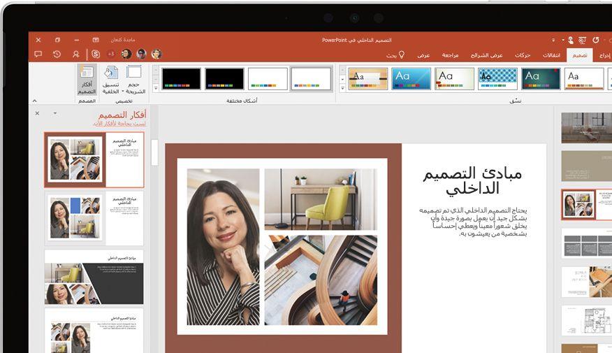 يظهر العرض التقديمي في PowerPoint على الجهاز