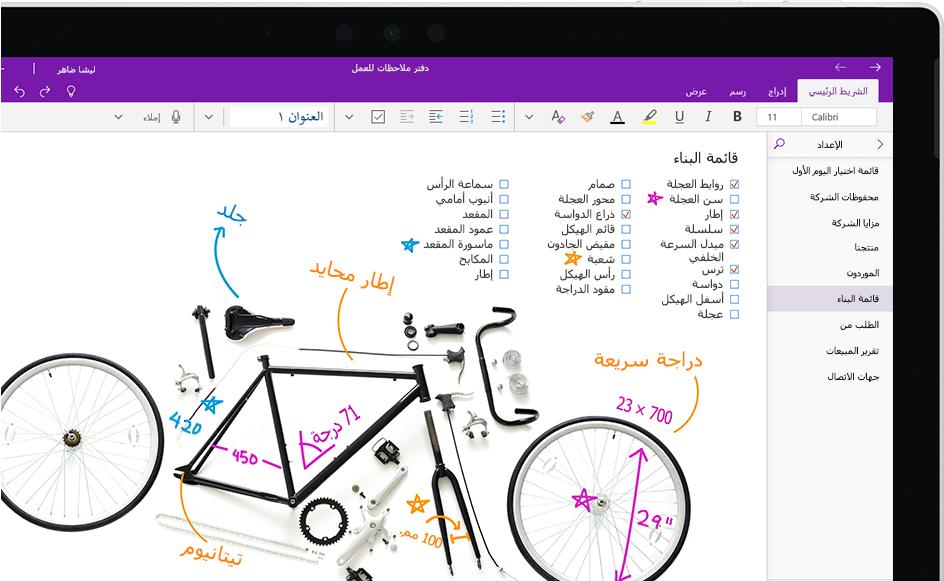 صفحة OneNote تعرض قائمة بقطع غيار الدراجات الهوائية مع تعليقات توضيحية مكتوبة باليد.